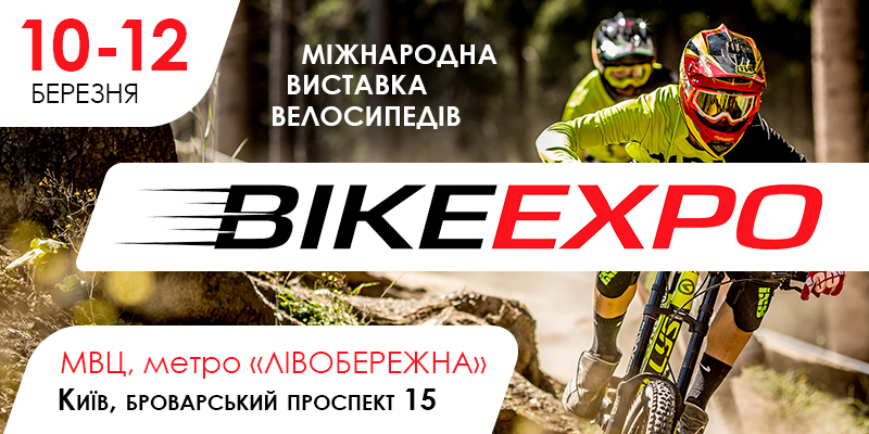 БайкЕкспо 2017